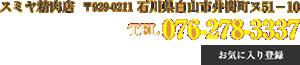 スミヤ精肉店 〒929-0211 石川県白山市井関町ヌ51-10 電話:076-278-3337